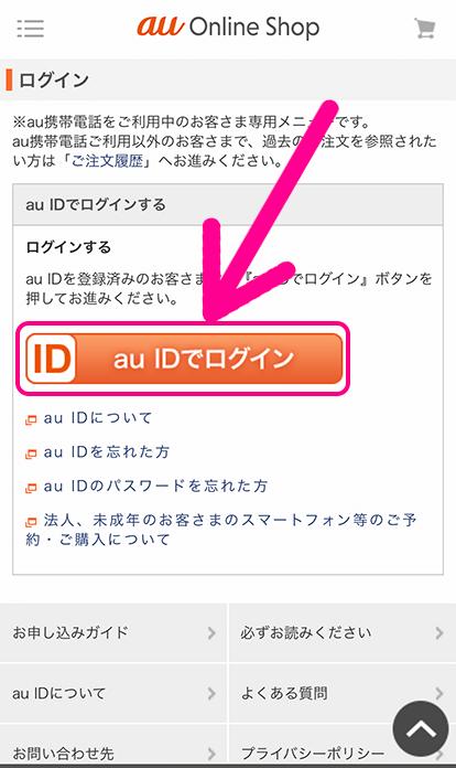 au IDでログインをタップ