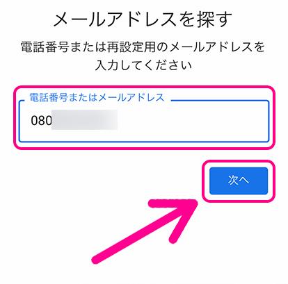 電話番号または再設定用のメールアドレスを入力して「次へ」をタップ