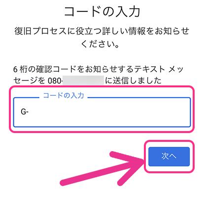 SMSや再設定用メールアドレスに届く認証コードを入力して「次へ」をタップ