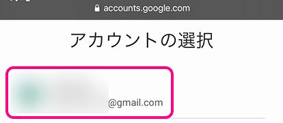 表示されるGmailのメールアドレスを確認する