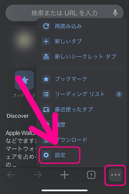 Chromeを開き画面右下の「…」→「設定」をタップ