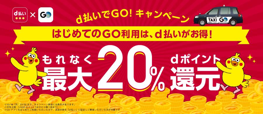 タクシーアプリ「GO』で最大20%還元キャンペーン