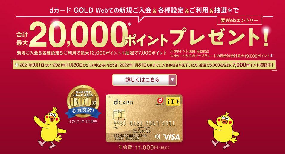 dカード GOLD 2021年9月キャンペーン