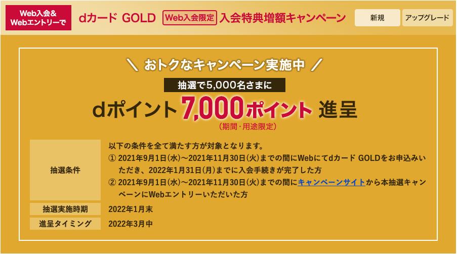 dカード GOLD 抽選で5,000名様に7,000ポイント進呈