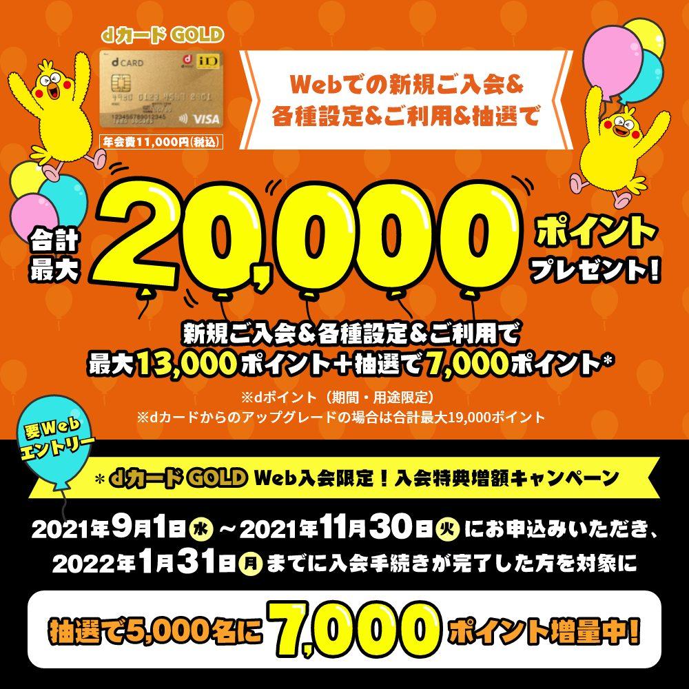 dカード GOLD 2021年9月 7,000ポイントプレゼントキャンペーン