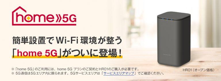docomo home 5G