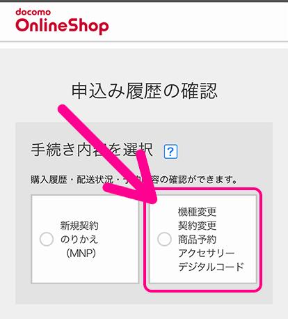 「商品予約」を選び「dアカウントへログイン」をタップ