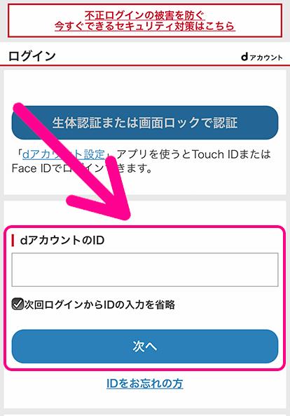iPhoneの予約時に利用したdアカウントのIDでログイン
