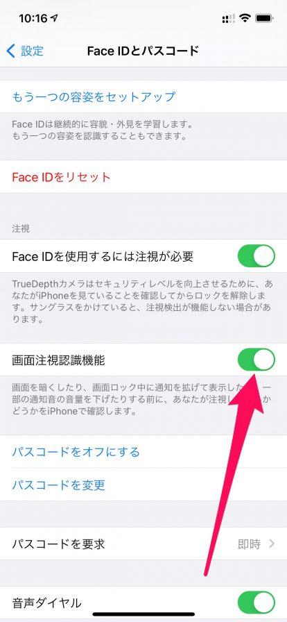 Face IDの設定方法