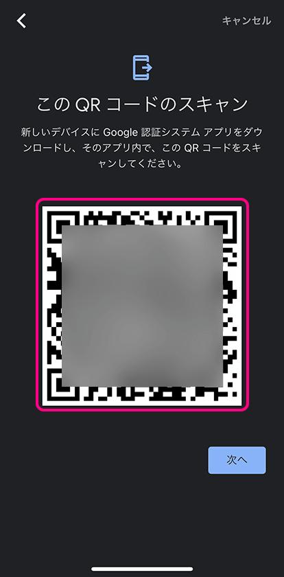 表示されたQRコードを新しいiPhoneでスキャンする