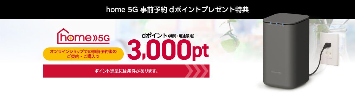 home 5G事前予約キャンペーン