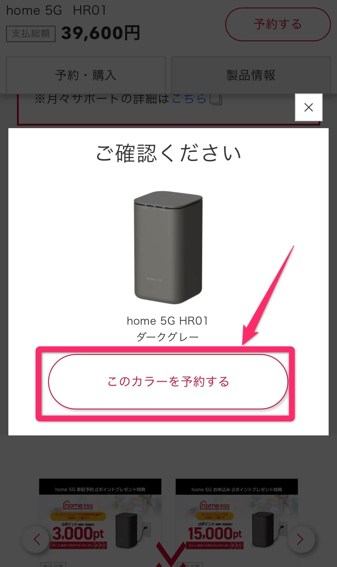 home 5G予約