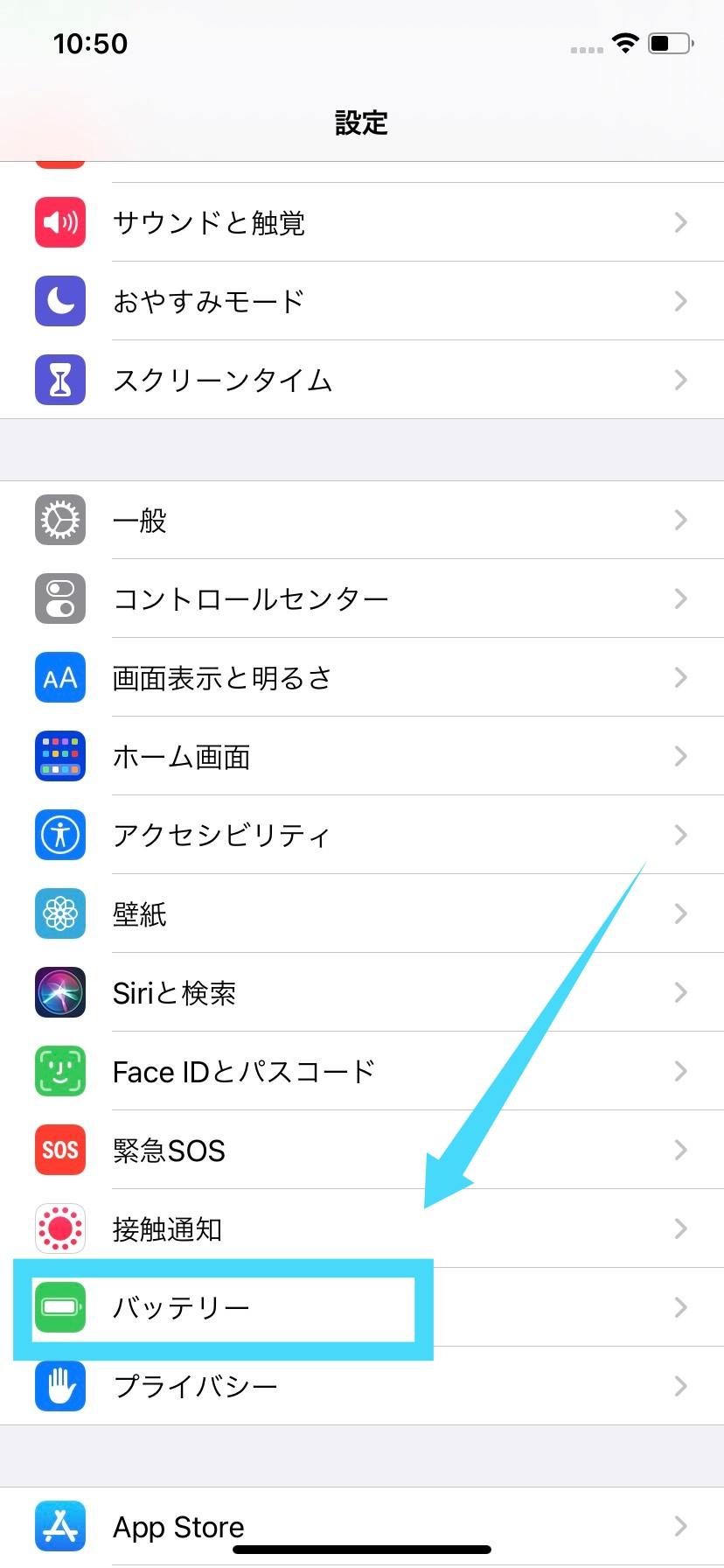 iPhoneのバッテリーの状態を確認する方法