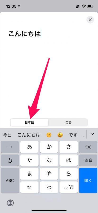 iPhone「翻訳」アプリの使い方