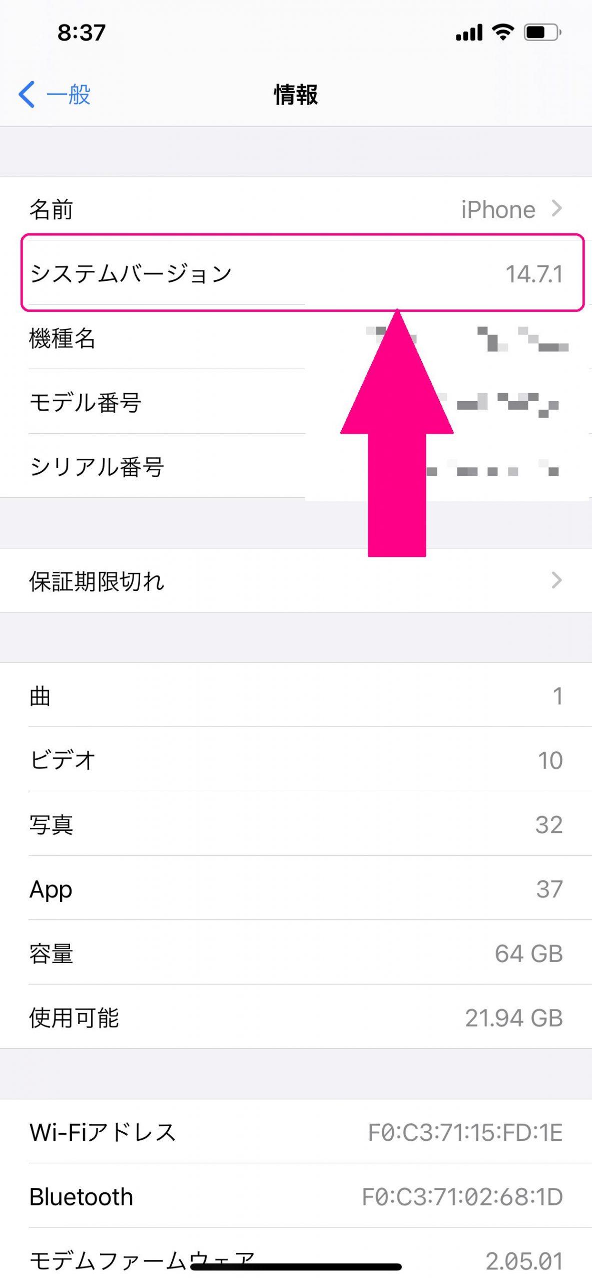 iOS確認方法
