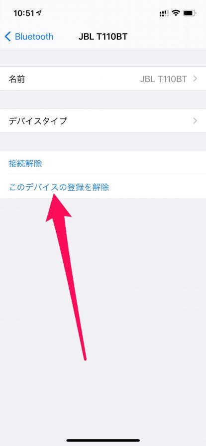iPhoneでBluetoothペアリングする方法