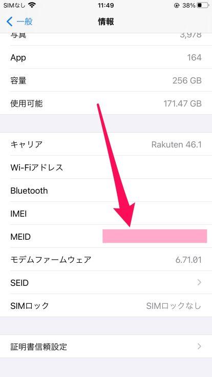 iPhoneのケーブルを無料交換