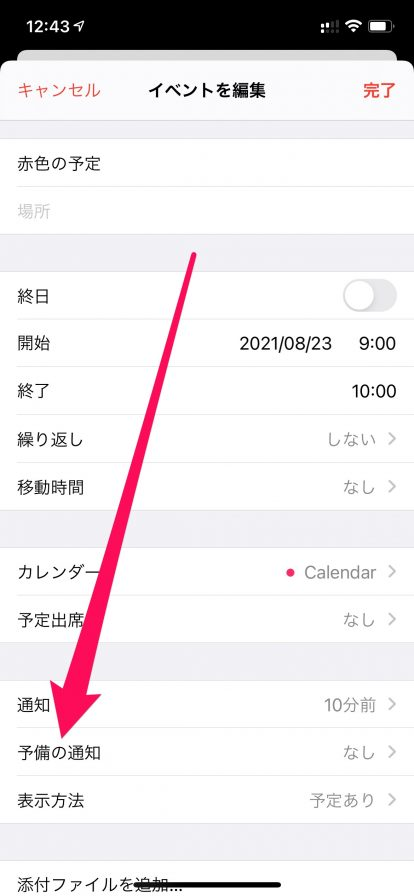 iPhoneのカレンダーの通知を設定