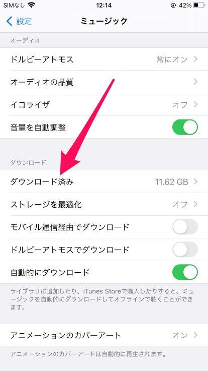 iPhoneの空き容量を増やす方法