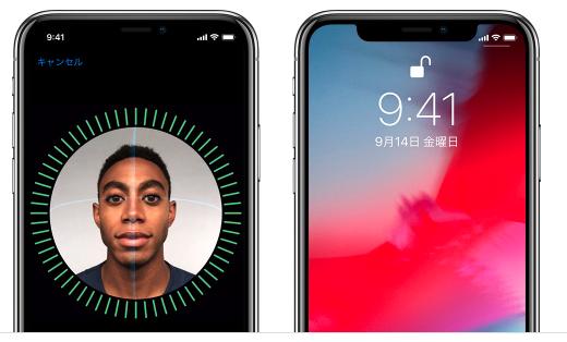 iPhoneを顔認証でロック解除
