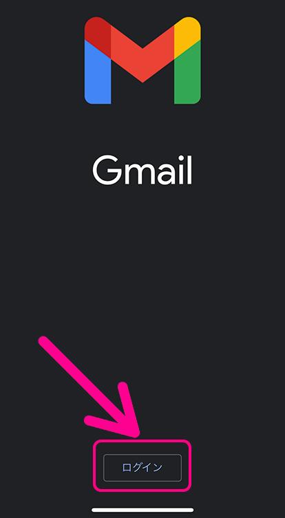 Gmailアプリを開いて「ログイン」をタップ