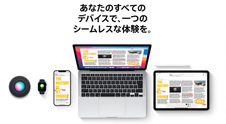 Appleデバイスの連携