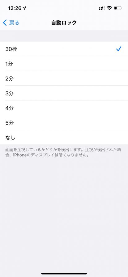 iPhoneのバッテリーを節電する方法