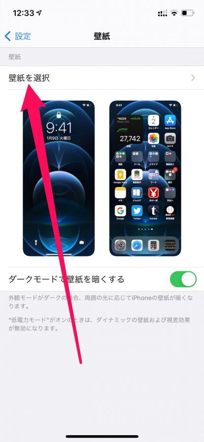 iPhoneの壁紙設定