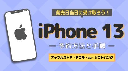 iPhone 13の予約方法