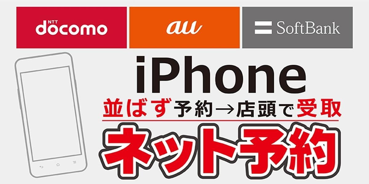 コジマでiPhone 13を予約する方法