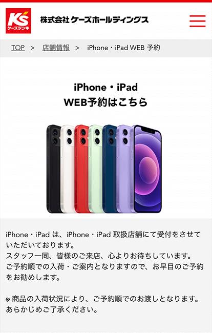 ケーズデンキのiPhone・iPad予約ページにアクセス
