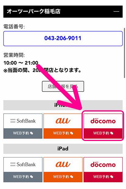購入したい店舗情報を開き「WEB予約」をタップ