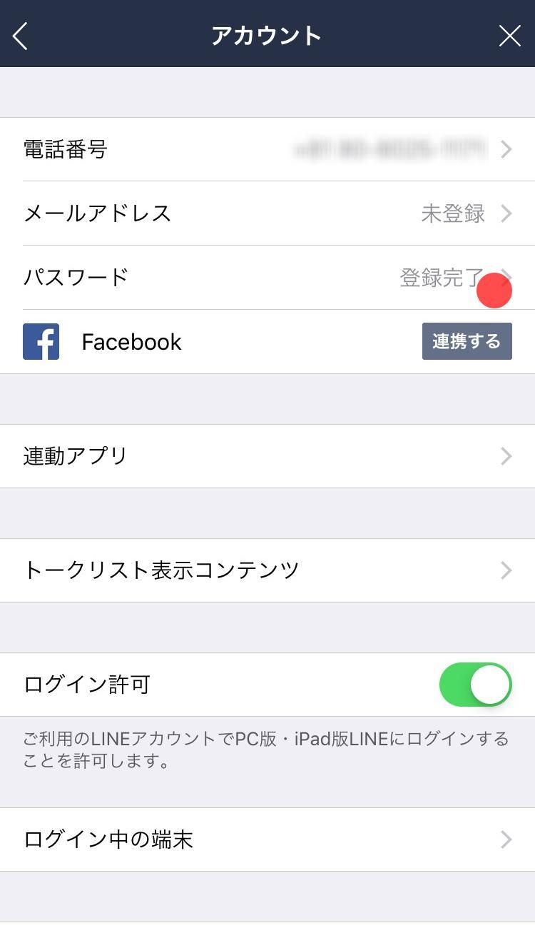 アカウント画面の「パスワード」をタップ