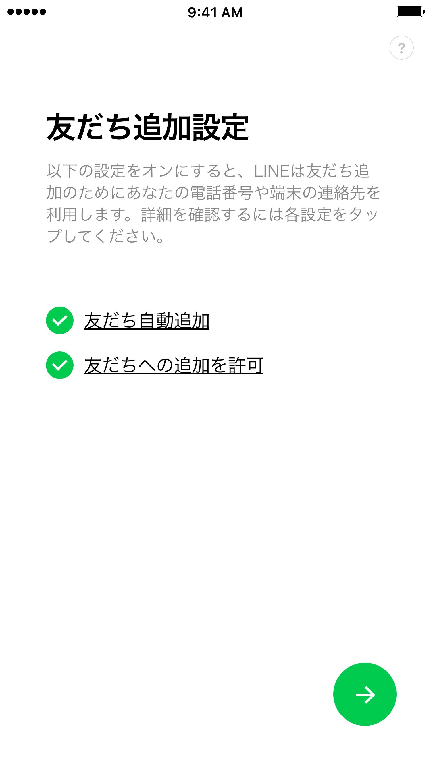 友だちの自動追加・追加許可の設定を決めて「→」をタップ