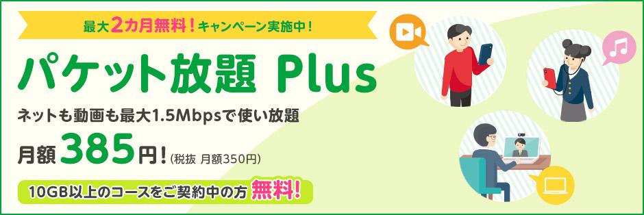 パケット放題Plus最大2ヶ月無料キャンペーン