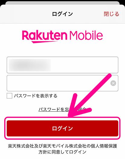 My 楽天モバイルアプリにログインする