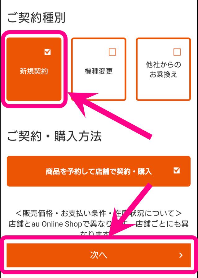 ノジマのiphone予約au