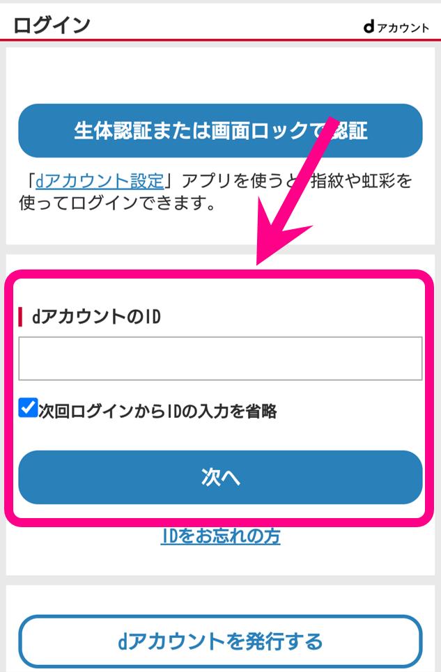 ノジマのiphone予約ドコモ