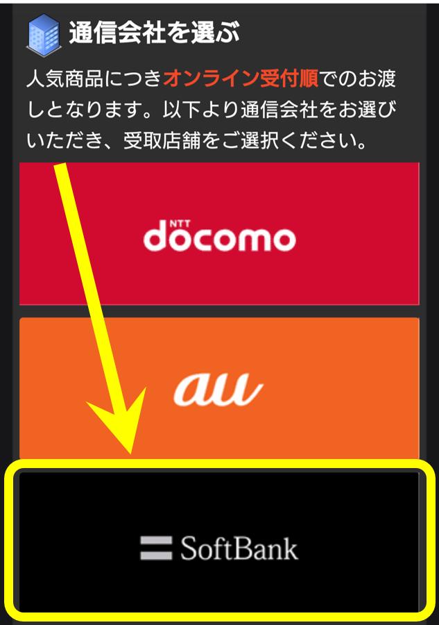 ノジマのiphone予約ソフトバンク