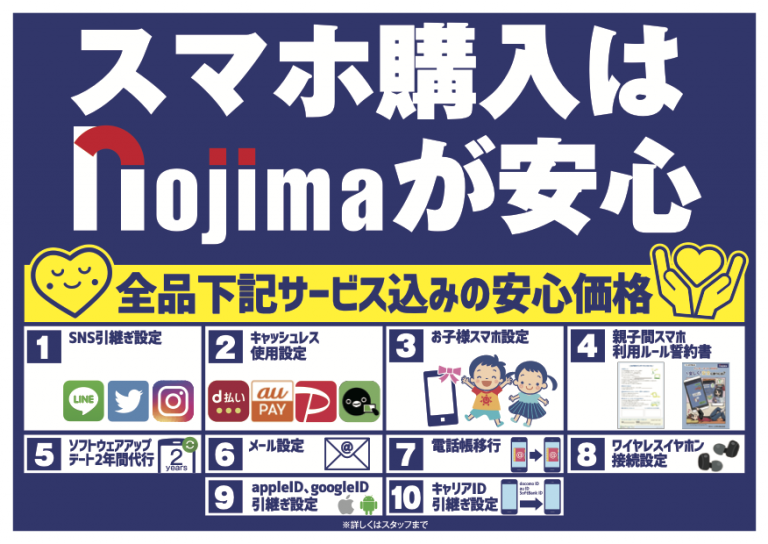 ノジマのiPhone