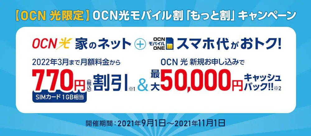 OCN光モバイル割「もっと割」キャンペーン