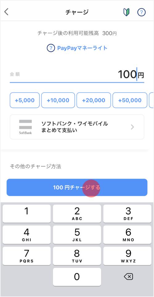 PayPayチャージ方法