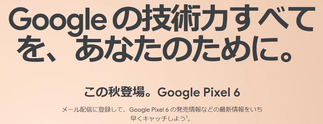 Pixel 6は2021年秋登場