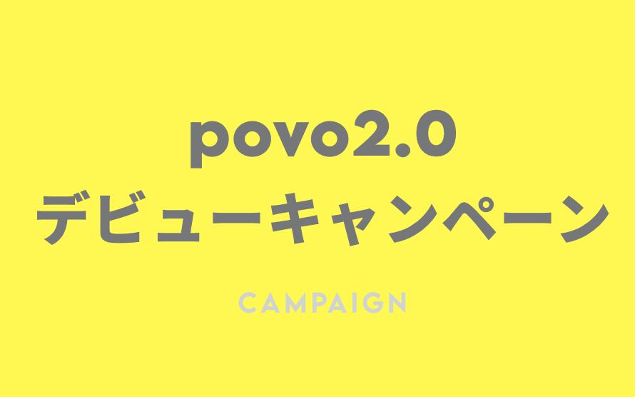povoデビューキャンペーン