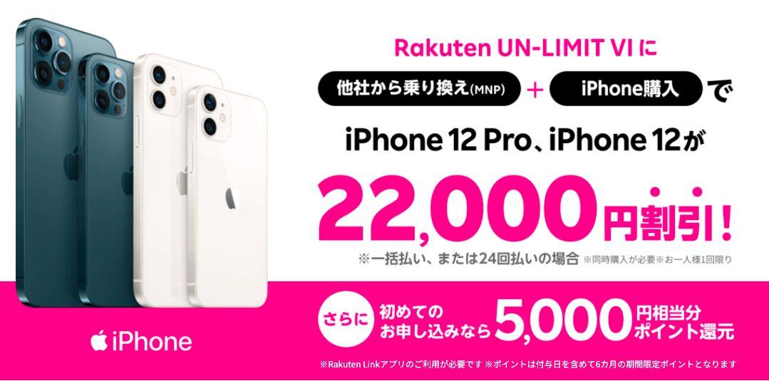 iPhone22,000円割引キャンペーン
