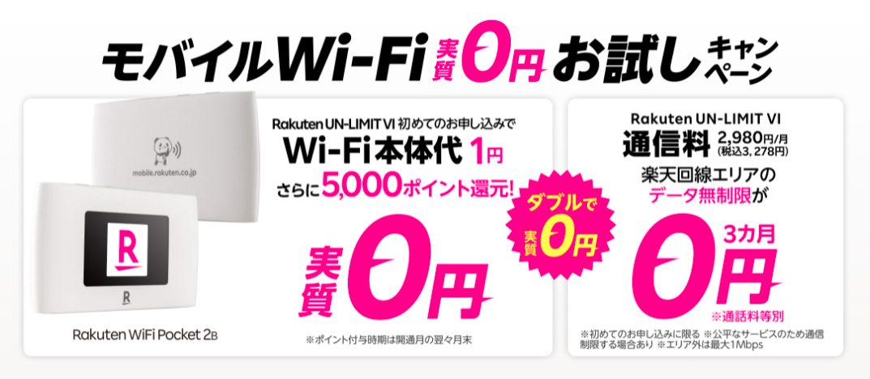 モバイルWi-Fi実質0円お試しキャンペーン