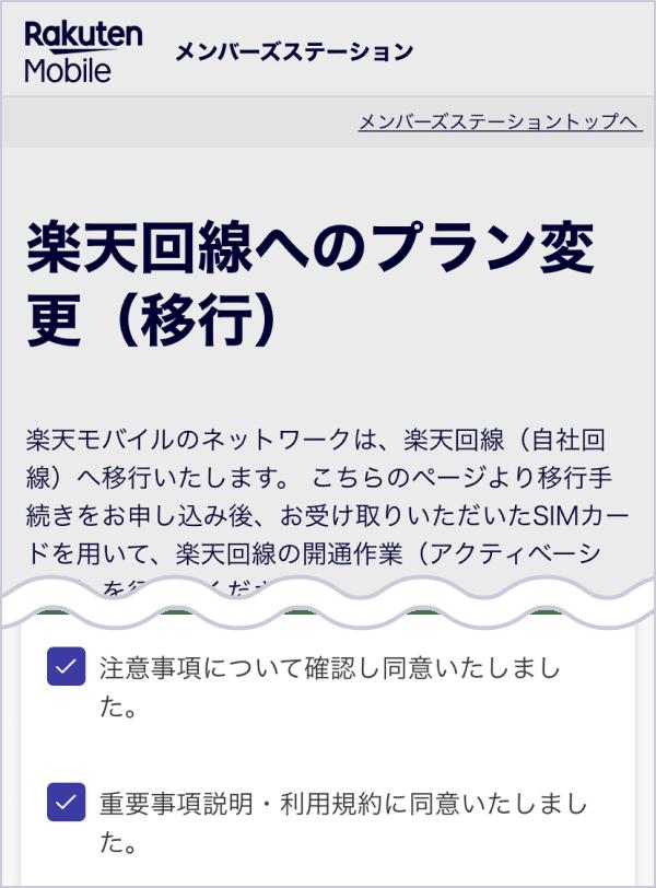 楽天モバイル 手順3