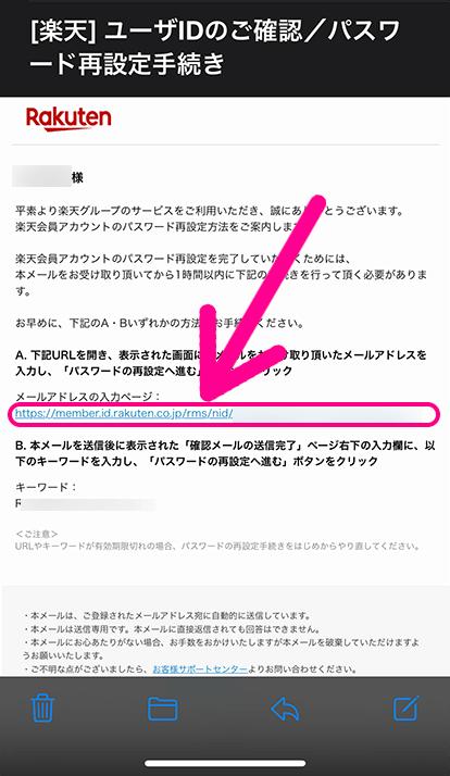 メールに記載されたURLをタップ