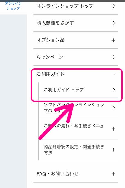 「ご利用ガイド」→「ご利用ガイドトップ」をタップ