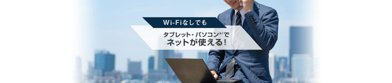 ソフトバンクデータ通信3GBプラン広告画像